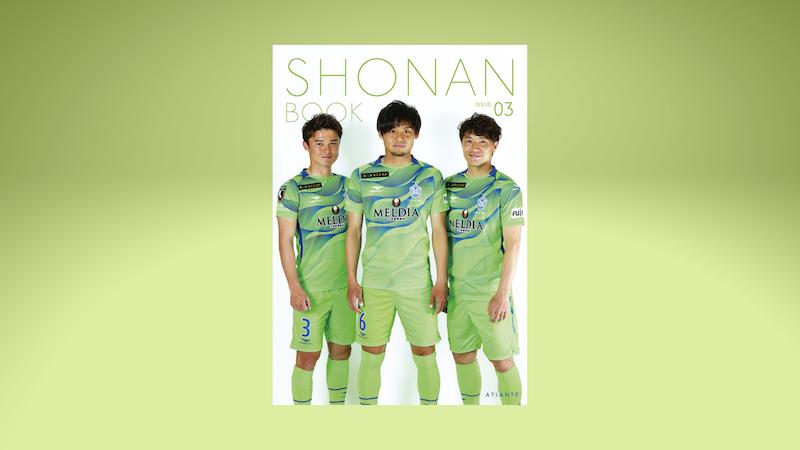 SHONAN BOOK ISSUE 03